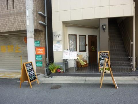 カフェスマイル「食事に力を入れてるカフェ!!」