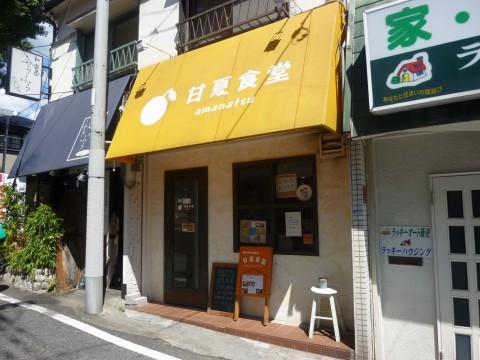 甘夏食堂※閉店・移転「お昼も夜も!800円な定食。毎日食べよう!」