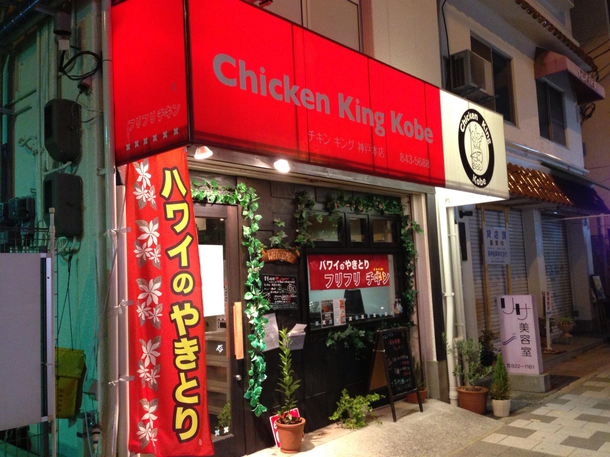 チキンキング神戸「ハワイ生まれのフリフリチキン!!」
