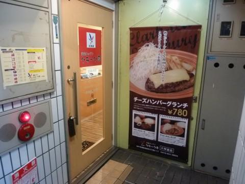 洋食キッチン クラーク亭※閉店「ステーキ、チキン、ハンバーグ!なんでもこい」