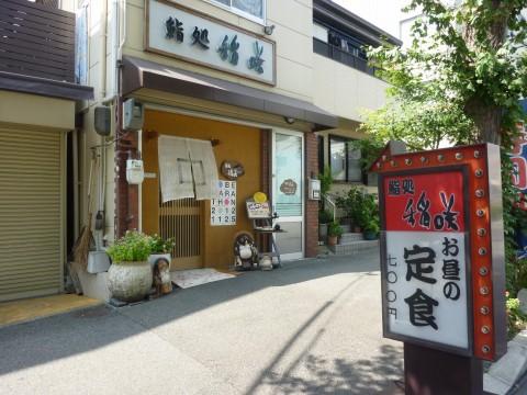 鮨処 稲咲(いなさ)「言葉にできないランチ700円!!」