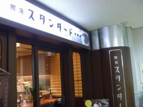 喫茶スタンダード「阪急六甲改札でてすぐな喫茶店でモーニング!!」