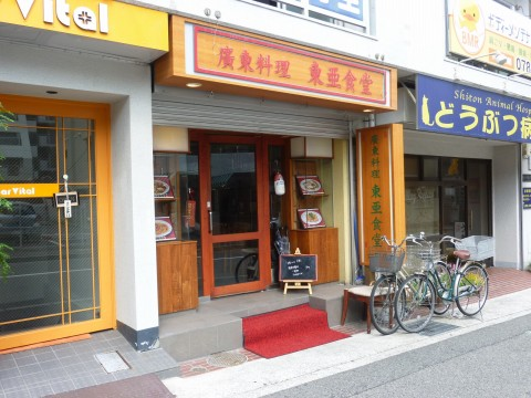 東亜食堂「昔から通ってる中華料理屋さん!」