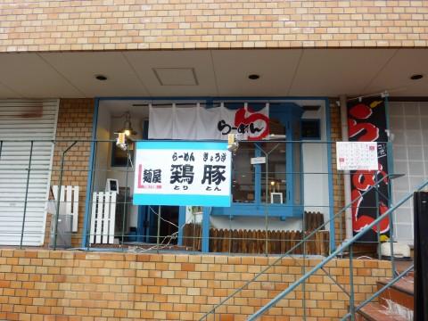 麺屋鶏豚※閉店「華麗なる変身にびっくり仰天!!」