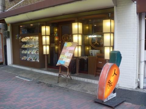 カフェレストラン人参【六甲道店】「六甲道が誇る人参!2店目」