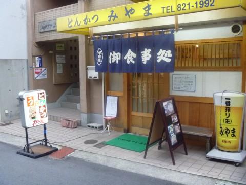 とんかつ みやま※閉店「阪急六甲で定食屋さんといえば!!ここですよね」