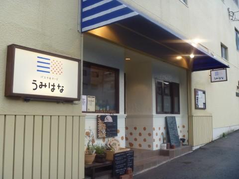 うみはな「パスタとチーズ!!阪急六甲にオープン」