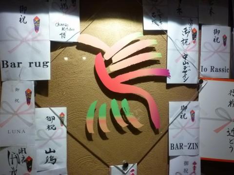 小枝鶏(さえどり)「9月29日ニューオープンな焼鳥屋さん!!」