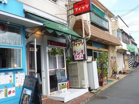 鉄板洋食フィッツ※閉店「阪急六甲で洋食屋さんがニューオープン!!」