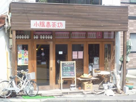 小陽春茶房 (ショウヨウシュンサボウ)「お母さんの作るほんわか台湾料理!!」
