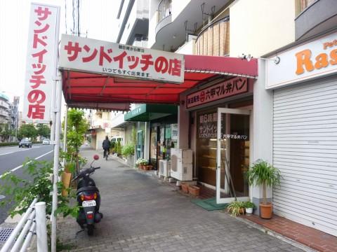 六甲マル井パン「朝6時から営業中!愛すべきパン屋さん」