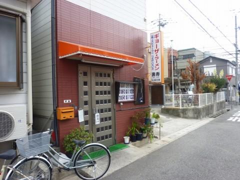 壽寿(じゅじゅ)「鑑賞用水槽がある中華屋さん!」