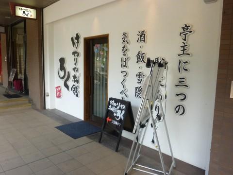 はやりや本舗ろく六甲道店※閉店「居酒屋さんがランチはじめました!」