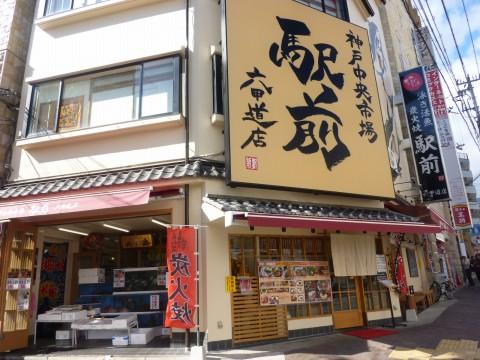 神戸中央市場駅前六甲道店「看板がすごい!!海鮮自慢のお店です」