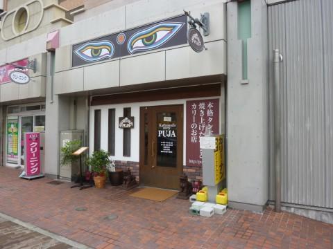 カトマンドゥカリーPUJA 六甲「駐車場3台完備です!!」