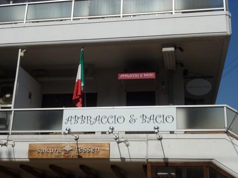 ABBRACCIO&BACIO(アブラッチォ&バッチォ)※閉店「店名難しい!」