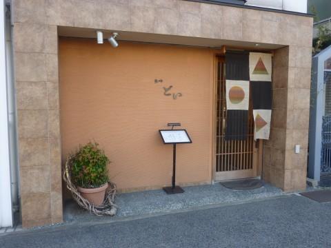 魚吟どい 「ミシュラン1つ星のお店が阪急六甲にありますよ!」