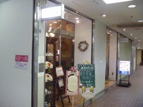 CAFE NODA「六甲道からすぐ!メイン六甲1階の喫茶店」