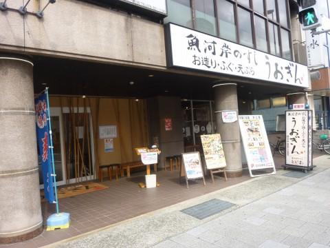 魚河岸料理 うおぎん 六甲道店※閉店「17時までOKなお昼の定食!!」