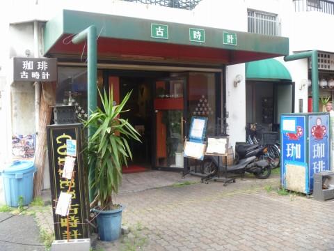珈琲古時計※閉店「阪神新在家から南へすぐな喫茶店」