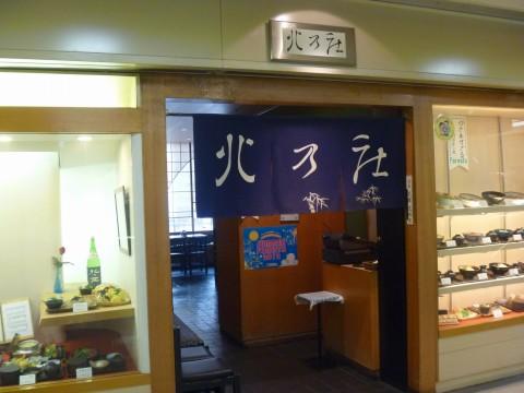 麺茶屋北乃庄「フォレスタでご飯だよ」