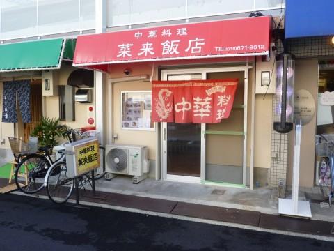 中華料理 菜来飯店「いろんなものを食べて欲しい!!店主の気合です!」