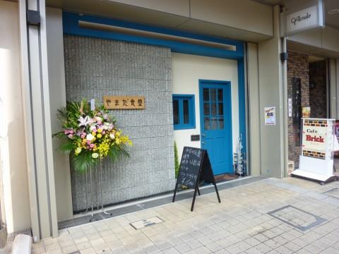 やまだ食堂「トーホー近くで11月15日ニューオープン!!」