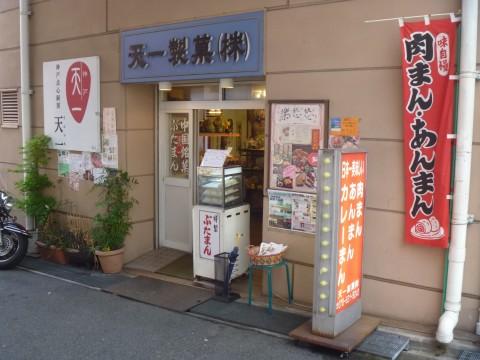 天一製菓「阪神新在家からすぐ!な中華まん点心!」