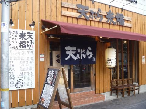天ぷら米福「気軽に天ぷらを楽しめます!」