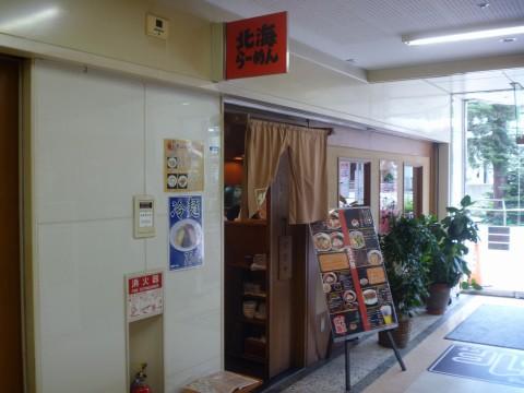 北海らーめん六甲店「フォレスタの中のらーめん屋さん!」