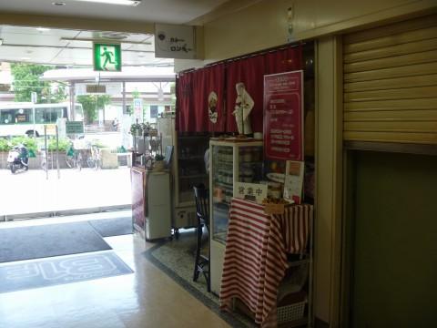 カレー専門店ロンギー「忘れちゃいけない!六甲道フォレスタの老舗カレー店!!20週年!!」