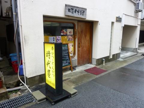 時代屋※2014年閉店「串かつだけ!!じゃないですよ!!さあ行ってみよう」