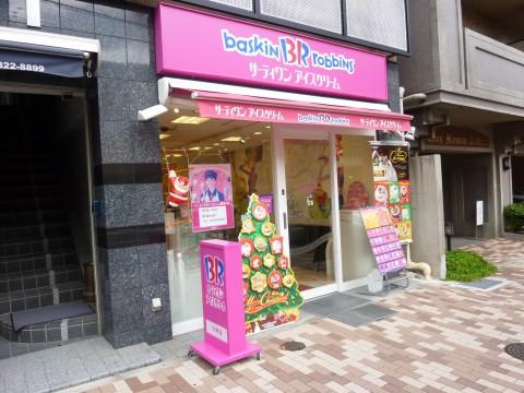 サーティワンアイスクリーム六甲店「久々にアイスクリームケーキ!!」