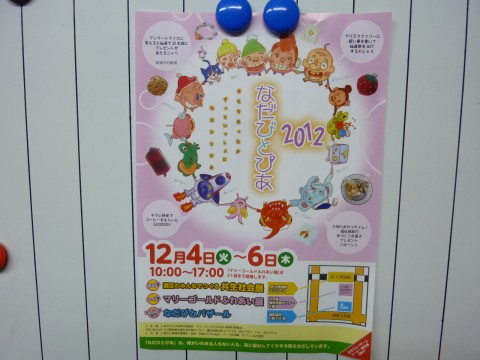 なだびとぴあ2012!12月4日から6日