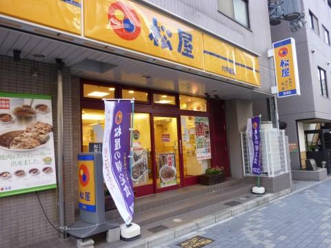 松屋六甲道店「松屋でモーニング!!」
