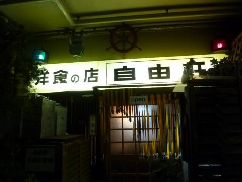 洋食の店自由軒「灘区の洋食といえば!!」