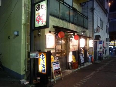 串くし本舗新在家店「新在家でさくっと串カツを!」