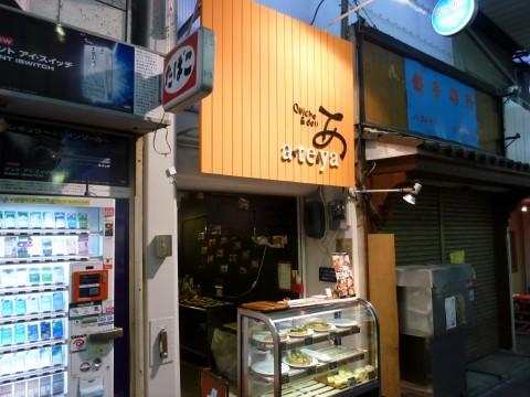 ateya(あてや)「商店街にお洒落なあてやさん!!」