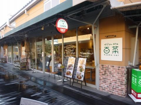 ベジブル・カフェ百菜※閉店「こりゃすごい!!フルーツモーニング!!」