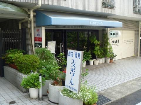 エスポワール「阪急六甲南に喫茶店」