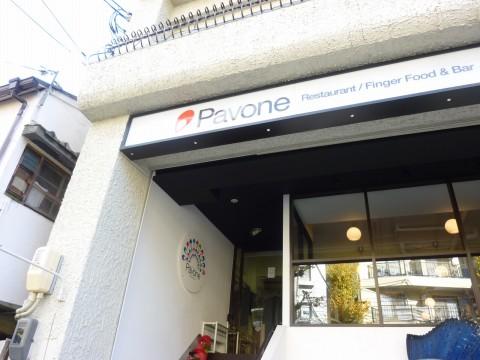 Pavone(パヴォーネ)※閉店「お魚ランチだけじゃないよ!!」