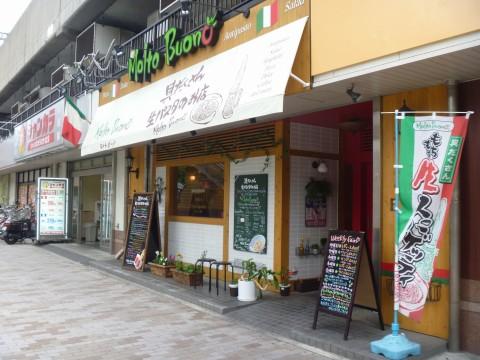 モルト・ボーノ(Molto Buono)六甲道店「駅から近い生パスタ屋さん!!」