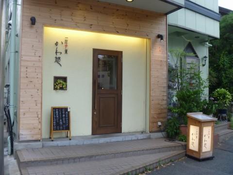 かわ悠「なんでも美味しい和食のお店」