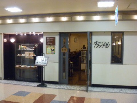 グランデール「フォレスタの中の喫茶店1!!」