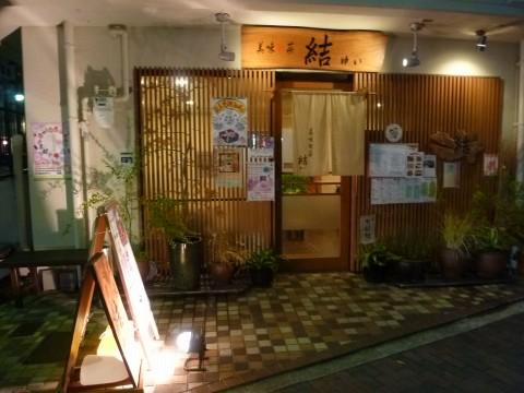 美味旬菜結(ゆい)※閉店「料理もですが、ホスピタリティーが素晴らしい!!」