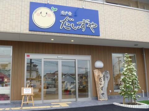 神戸発だいずや※閉店「灘区の豆腐屋さん!イートインもあるよ」