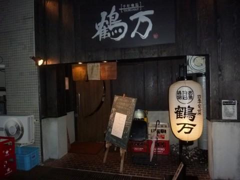 千年喰処 鶴万「お魚に力はいってます!!な居酒屋さん」