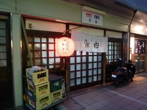 鳥由(とりよし)「六甲道駅から一番近い焼鳥屋さん!!
