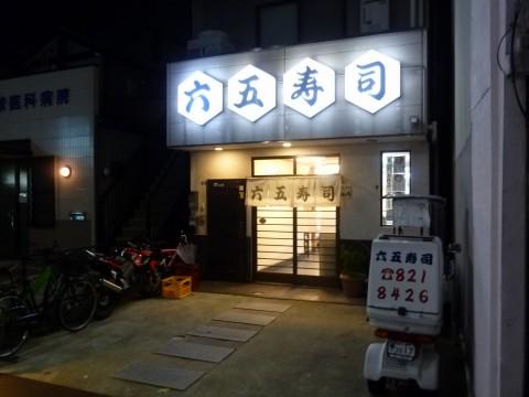 六五寿司六甲店※閉店「ろっこうすしと読みます!!」