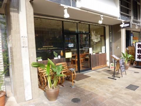 バッファローハンター六甲道店「ステーキだけじゃない!ハンバーグも魅力的」